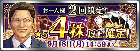 http://cf.dabimas.jp/kouryaku/images/banner/banner_gacha_main_compensation_5017.png